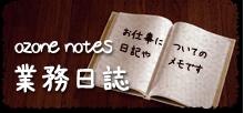 ozone notes業務日誌 お仕事についての日記やメモです