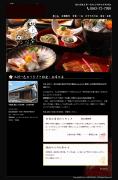 和食・うなぎ料理店様 サイト制作