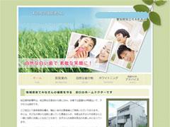 歯科医院様Webデザイン+コーディング