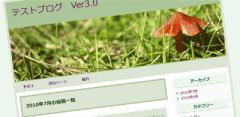 """PHPの分からない初心者向けフリーWordPressテーマ""""mypace custom""""を配布"""