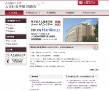 名古屋市立大学人文社会学部同窓会