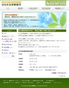 はるき法律事務所|交通事故に強い名古屋市中区の弁護士事務所