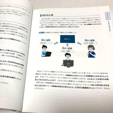 書籍 いちばんやさしい SEO入門教室 中ページ