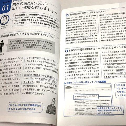 書籍 いちばんやさしい新しいSEOの教本 第2版の中ページ